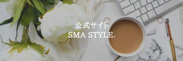 公式サイトSma Style.