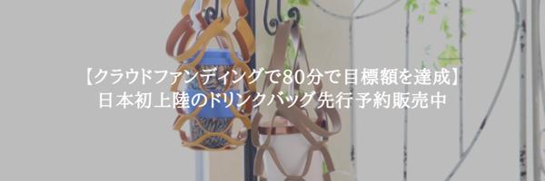 クラウドファンディングで80分で目標額を達成。日本初上陸のドリンクバッグ先行予約販売中